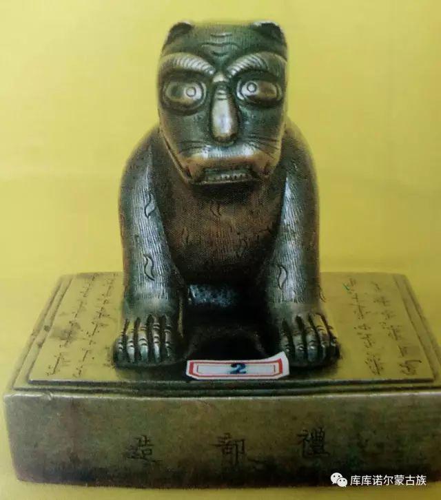 【图文】散落在民间的蒙古族历史文物资料 第22张