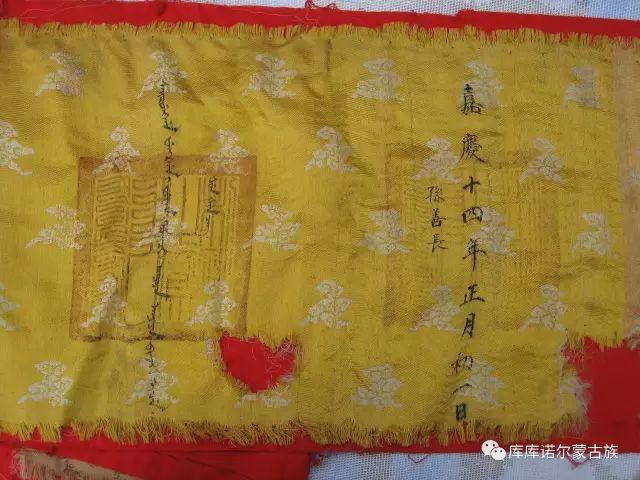 【图文】散落在民间的蒙古族历史文物资料 第25张