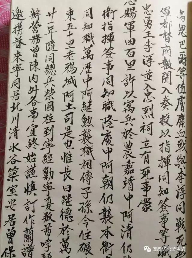 【图文】散落在民间的蒙古族历史文物资料 第29张