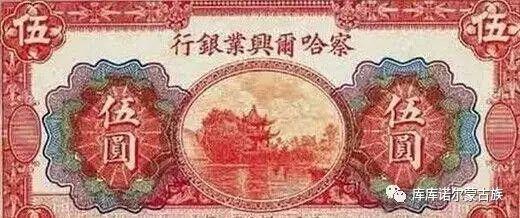 【图文】散落在民间的蒙古族历史文物资料 第28张