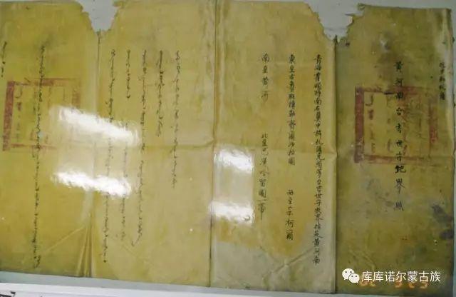 【图文】散落在民间的蒙古族历史文物资料 第31张