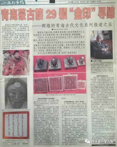 【图文】散落在民间的蒙古族历史文物资料 第33张