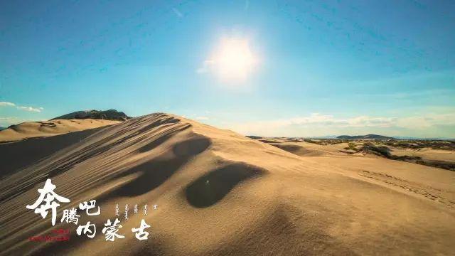 奔腾吧内蒙古!1500G素材,3万多张照片,这部历时一年拍摄的短片震撼了所有人 第7张