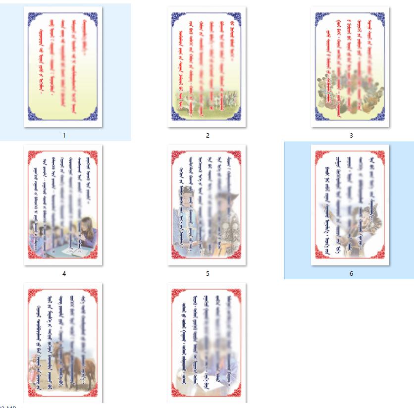学校走廊 蒙古文名人名言展板(高清图) 第1张