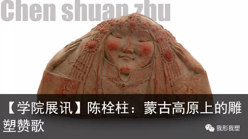 【雕坛新秀】陈栓柱:蒙古高原上的雕塑赞歌