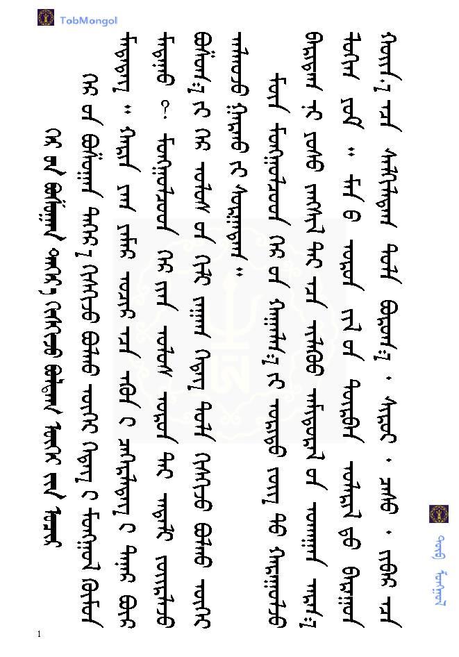 蒙古人不踩门槛的原因(蒙古文) 第3张