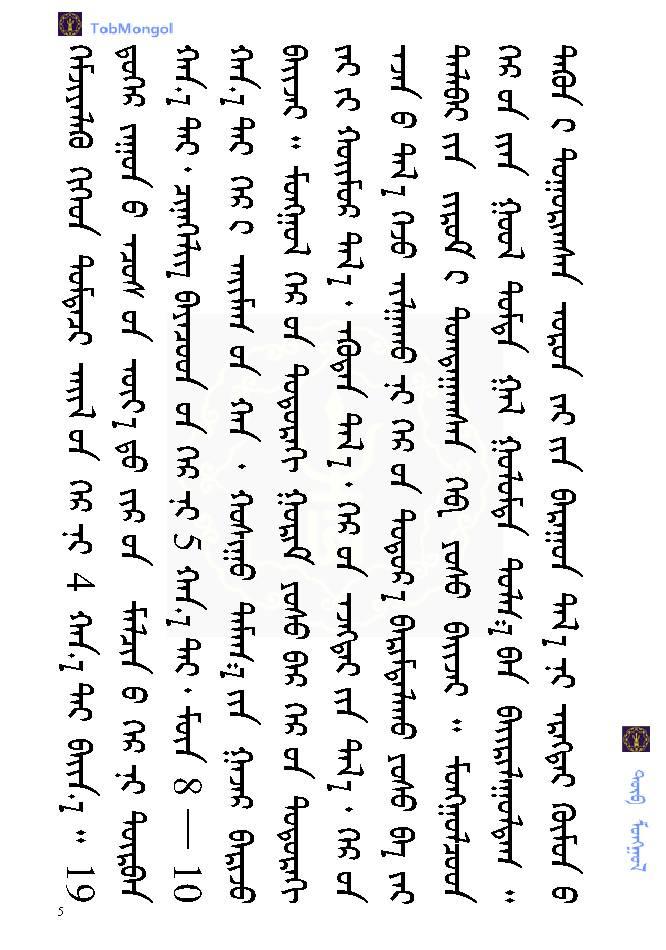 蒙古人不踩门槛的原因(蒙古文) 第7张