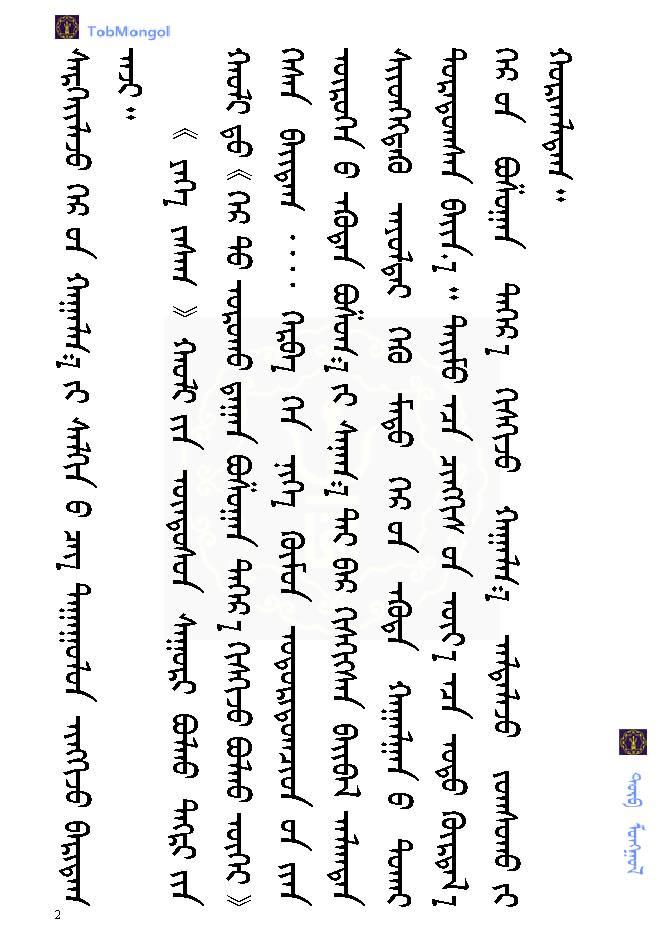 蒙古人不踩门槛的原因(蒙古文) 第4张