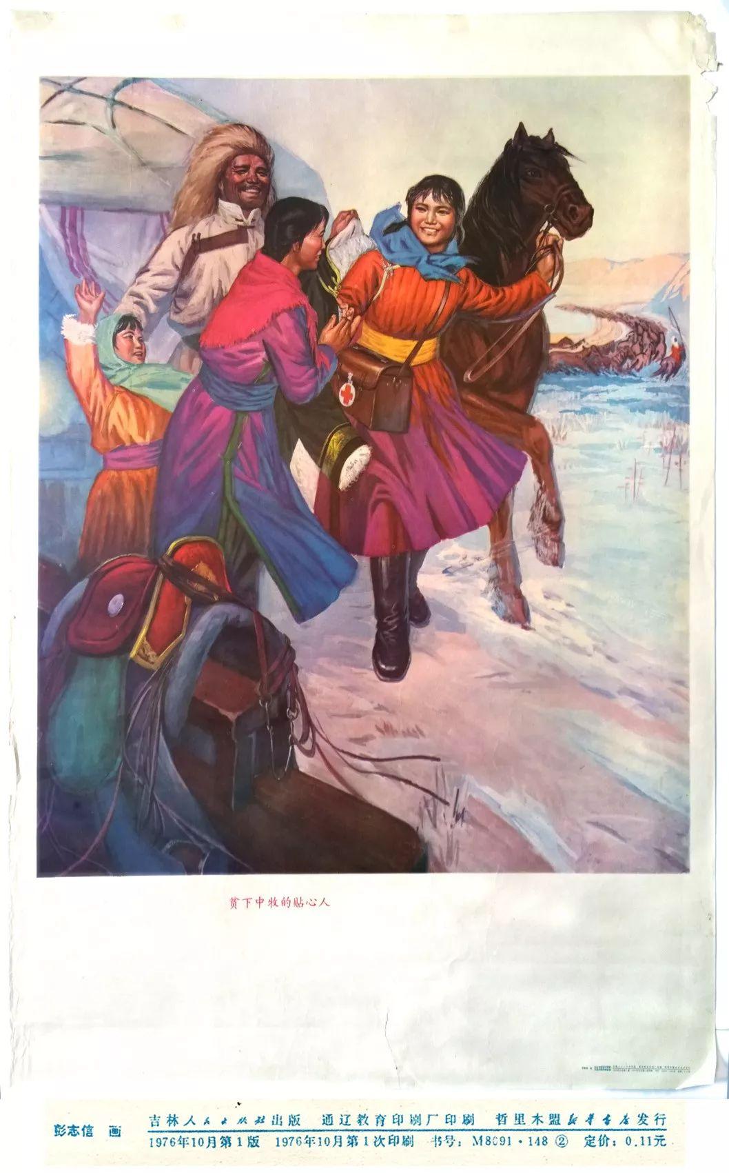 内蒙古画家--彭志信 第60张 内蒙古画家--彭志信 蒙古画廊