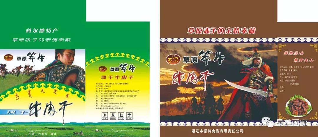 内蒙古画家--彭志信 第85张 内蒙古画家--彭志信 蒙古画廊