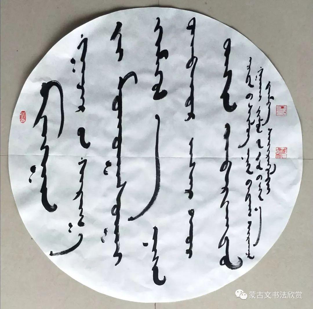 蒙古文书法欣赏——丹巴 第7张 蒙古文书法欣赏——丹巴 蒙古书法