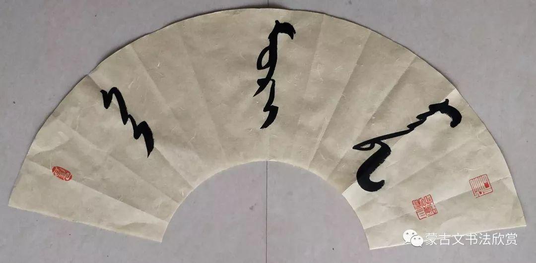 蒙古文书法欣赏——丹巴 第11张 蒙古文书法欣赏——丹巴 蒙古书法