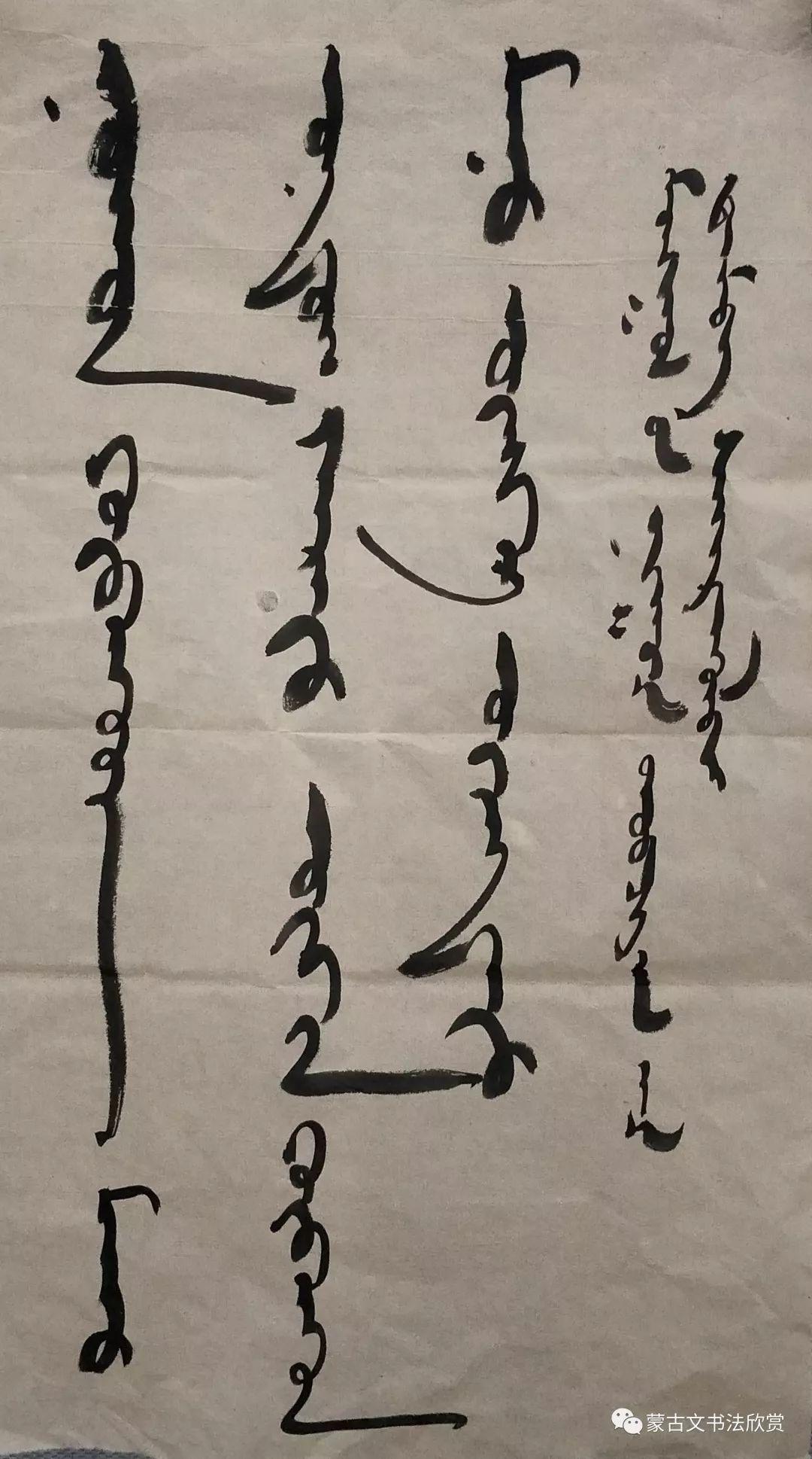 蒙古文书法欣赏——丹巴 第14张 蒙古文书法欣赏——丹巴 蒙古书法