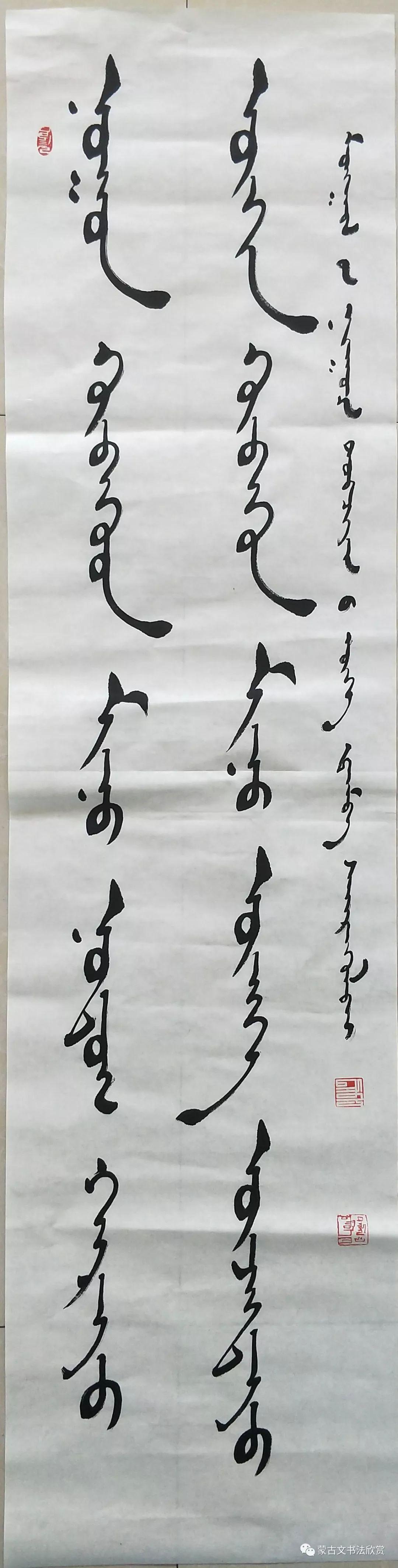蒙古文书法欣赏——丹巴 第17张 蒙古文书法欣赏——丹巴 蒙古书法
