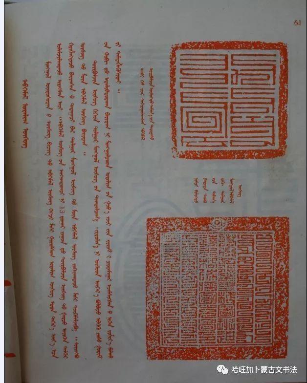 蒙古书法精品教程---篆书写法