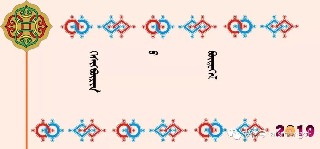 【美图】快看蒙古书法大师们的作品! 第4张