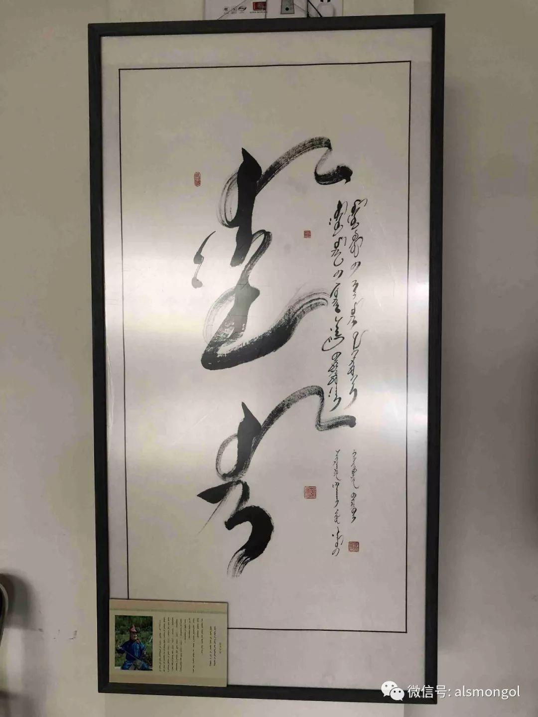 【美图】快看蒙古书法大师们的作品! 第5张