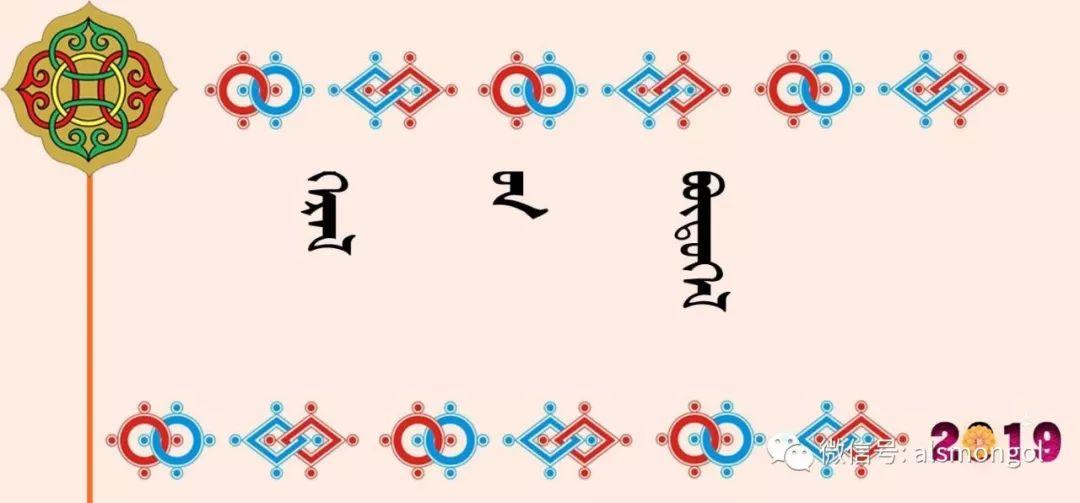 【美图】快看蒙古书法大师们的作品! 第8张