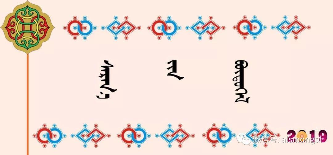 【美图】快看蒙古书法大师们的作品! 第16张