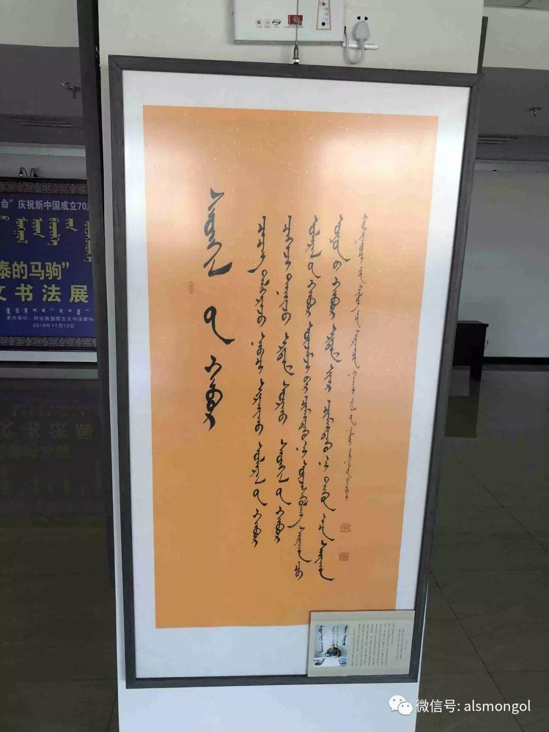 【美图】快看蒙古书法大师们的作品! 第23张