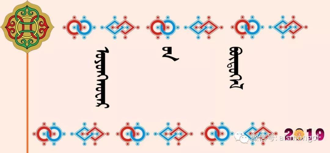 【美图】快看蒙古书法大师们的作品! 第26张