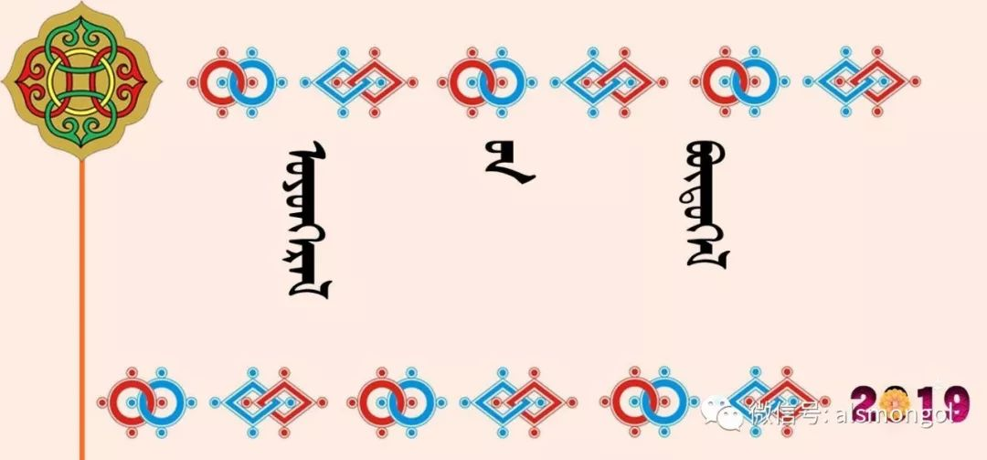 【美图】快看蒙古书法大师们的作品! 第28张