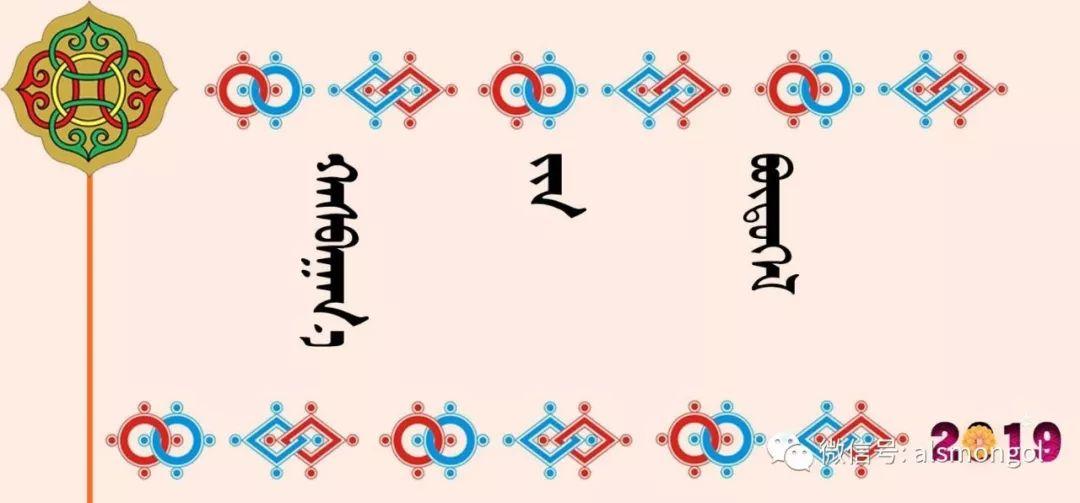 【美图】快看蒙古书法大师们的作品! 第32张