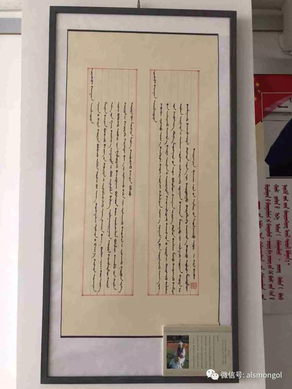 【美图】快看蒙古书法大师们的作品! 第39张