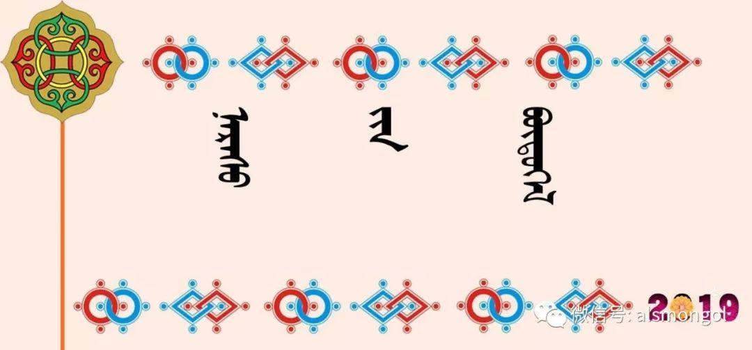 【美图】快看蒙古书法大师们的作品! 第36张