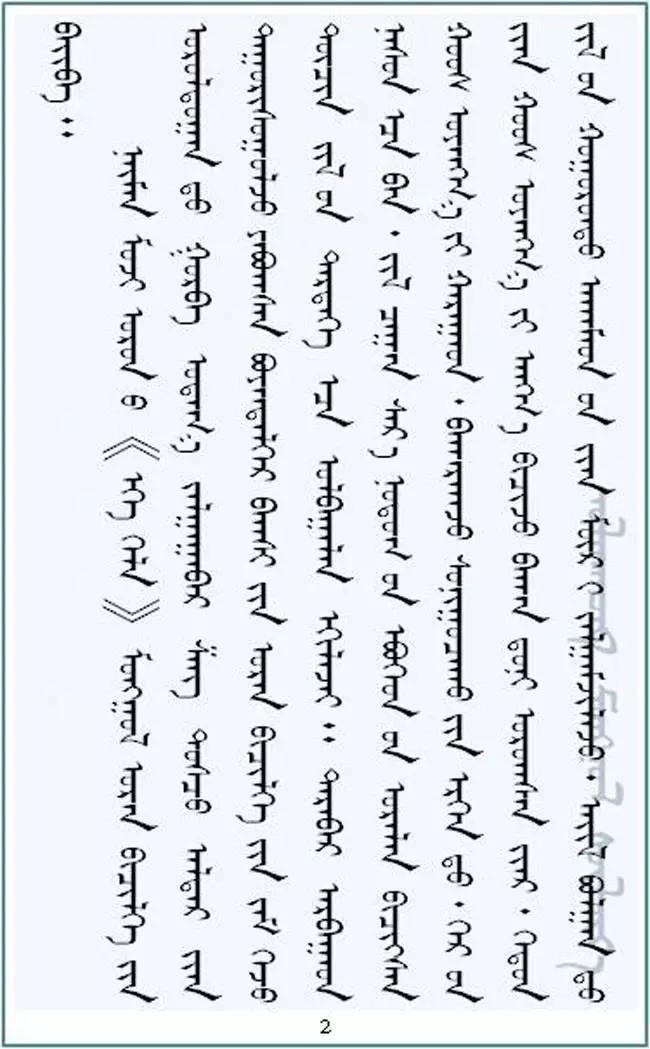 【纪实】蒙古书法的追寻着 —— 宝音德力格尔 第3张 【纪实】蒙古书法的追寻着 —— 宝音德力格尔 蒙古书法