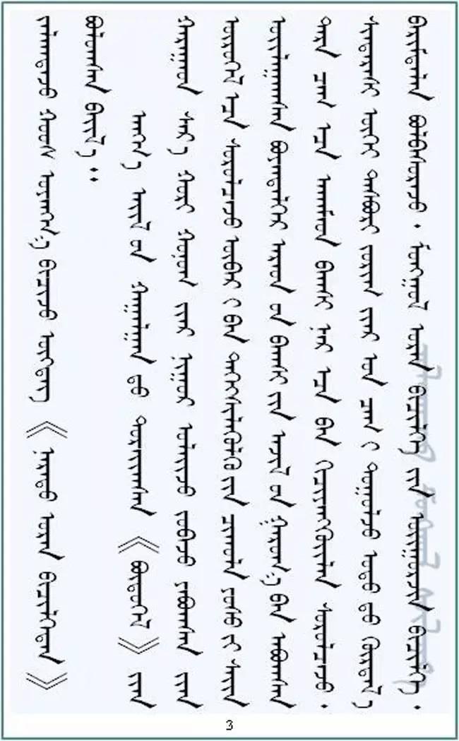 【纪实】蒙古书法的追寻着 —— 宝音德力格尔 第4张 【纪实】蒙古书法的追寻着 —— 宝音德力格尔 蒙古书法