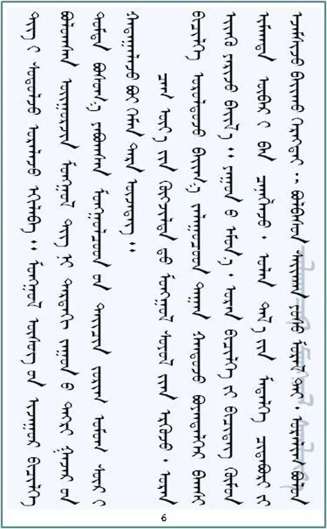 【纪实】蒙古书法的追寻着 —— 宝音德力格尔 第7张 【纪实】蒙古书法的追寻着 —— 宝音德力格尔 蒙古书法