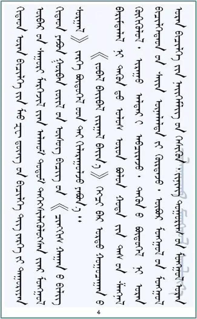 【纪实】蒙古书法的追寻着 —— 宝音德力格尔 第5张 【纪实】蒙古书法的追寻着 —— 宝音德力格尔 蒙古书法