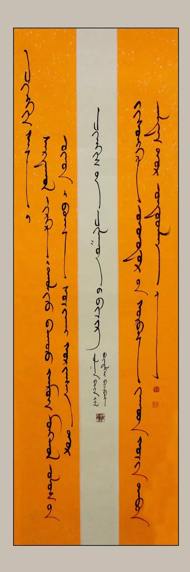 【纪实】蒙古书法的追寻着 —— 宝音德力格尔 第11张 【纪实】蒙古书法的追寻着 —— 宝音德力格尔 蒙古书法
