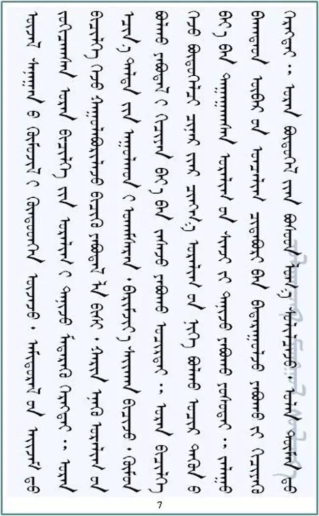 【纪实】蒙古书法的追寻着 —— 宝音德力格尔 第8张 【纪实】蒙古书法的追寻着 —— 宝音德力格尔 蒙古书法