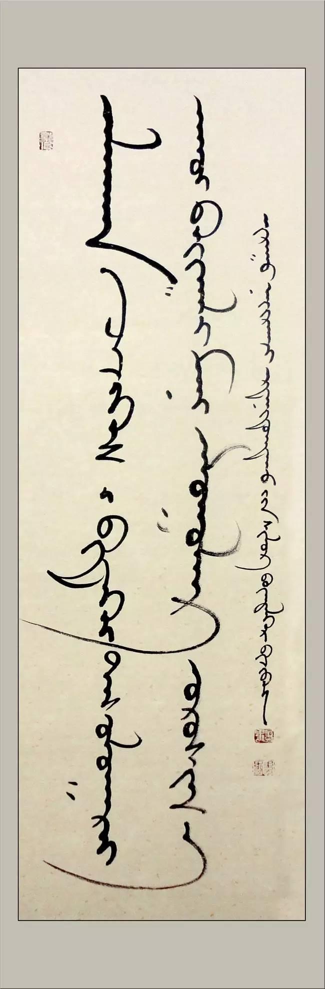 【纪实】蒙古书法的追寻着 —— 宝音德力格尔 第14张 【纪实】蒙古书法的追寻着 —— 宝音德力格尔 蒙古书法