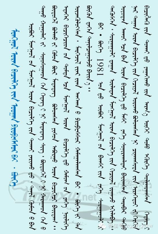 【人物】蒙古书法界首位教授-白·布和(蒙古文) 第2张