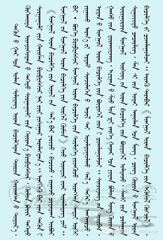【人物】蒙古书法界首位教授-白·布和(蒙古文) 第6张