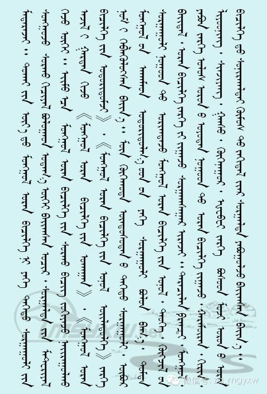 【人物】蒙古书法界首位教授-白·布和(蒙古文) 第4张