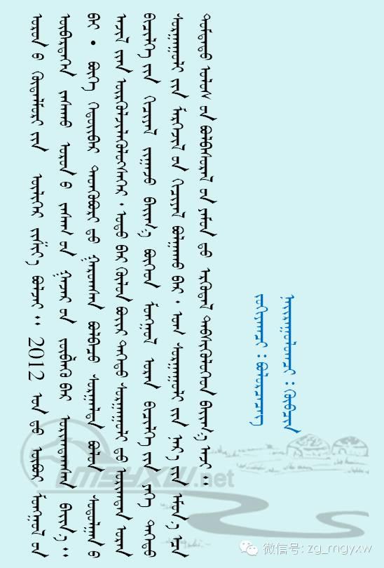 【人物】蒙古书法界首位教授-白·布和(蒙古文) 第11张