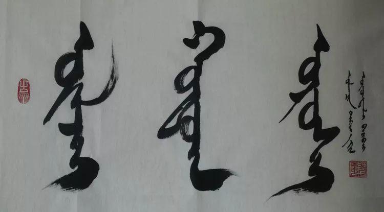 【赏图】乌云达来的蒙古文书法欣赏 第3张