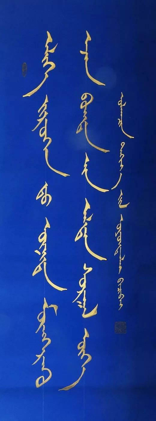 【赏图】乌云达来的蒙古文书法欣赏 第8张