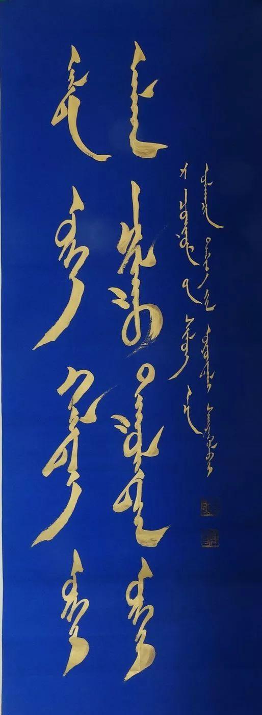 【赏图】乌云达来的蒙古文书法欣赏 第11张