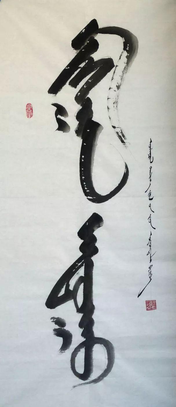 【赏图】乌云达来的蒙古文书法欣赏 第14张