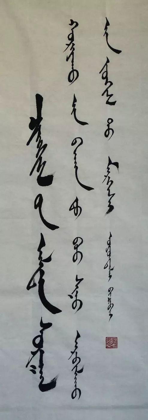 【赏图】乌云达来的蒙古文书法欣赏 第17张