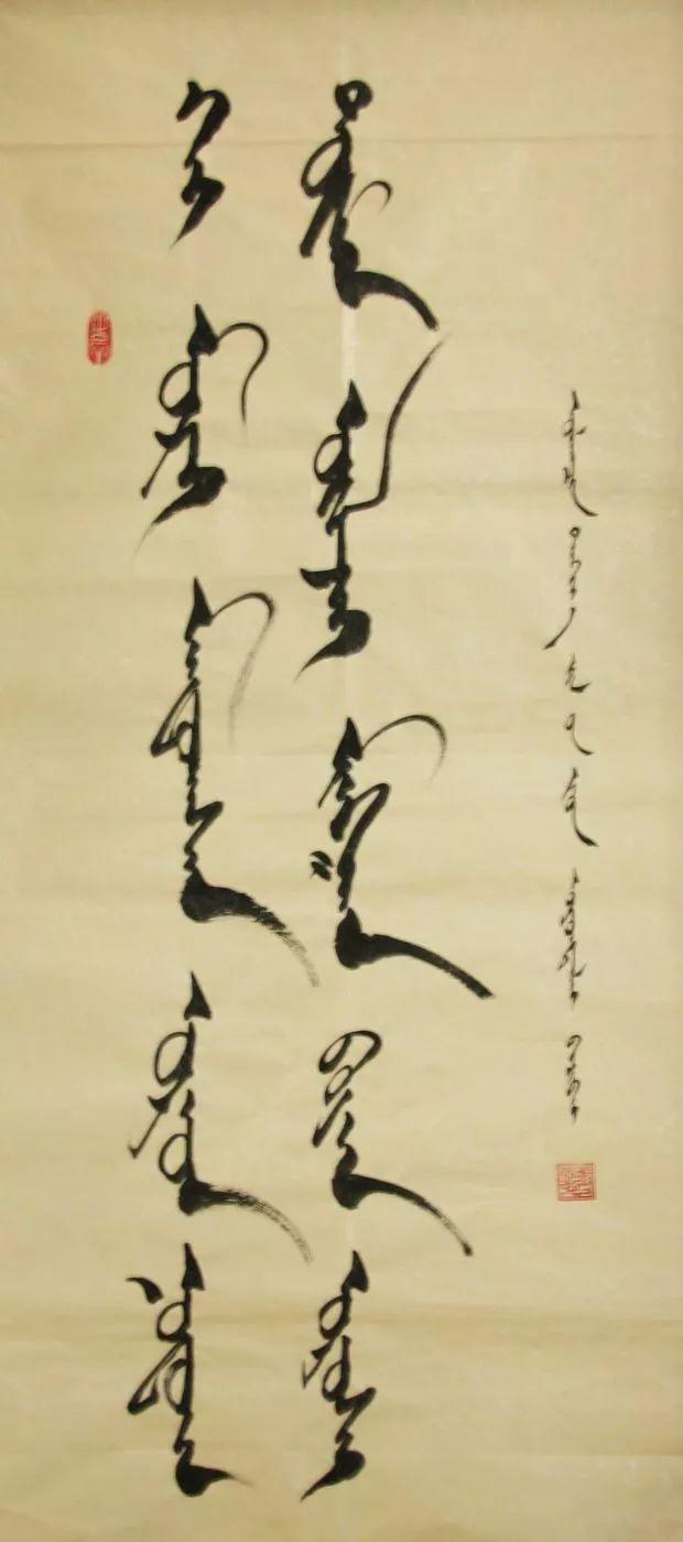 【赏图】乌云达来的蒙古文书法欣赏 第24张