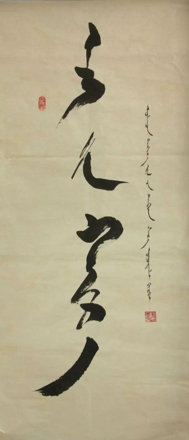 【赏图】乌云达来的蒙古文书法欣赏 第26张