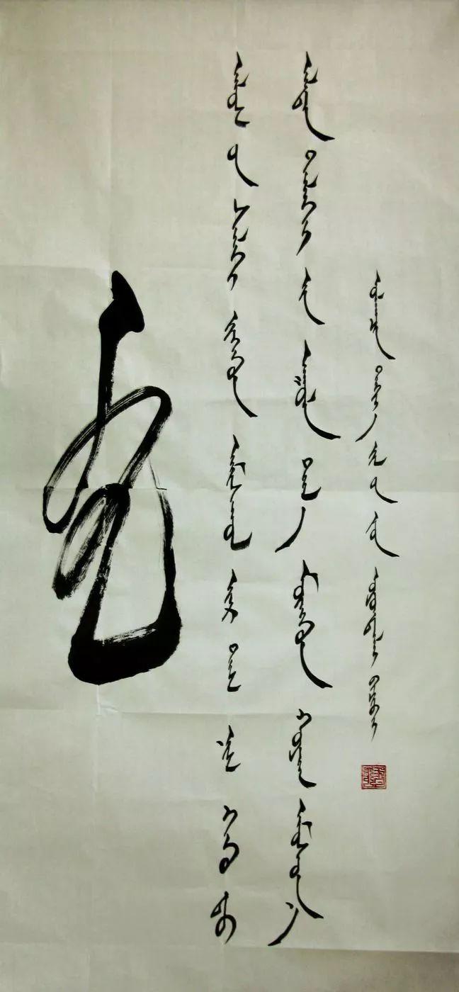 【赏图】乌云达来的蒙古文书法欣赏 第25张