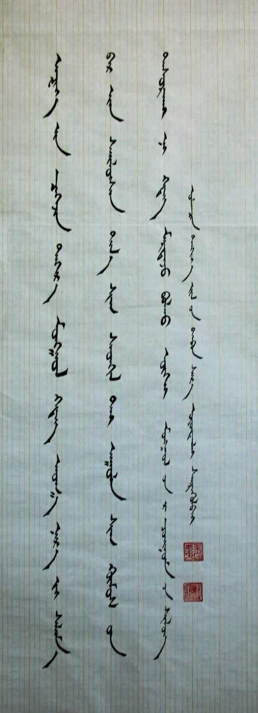 【赏图】乌云达来的蒙古文书法欣赏 第27张