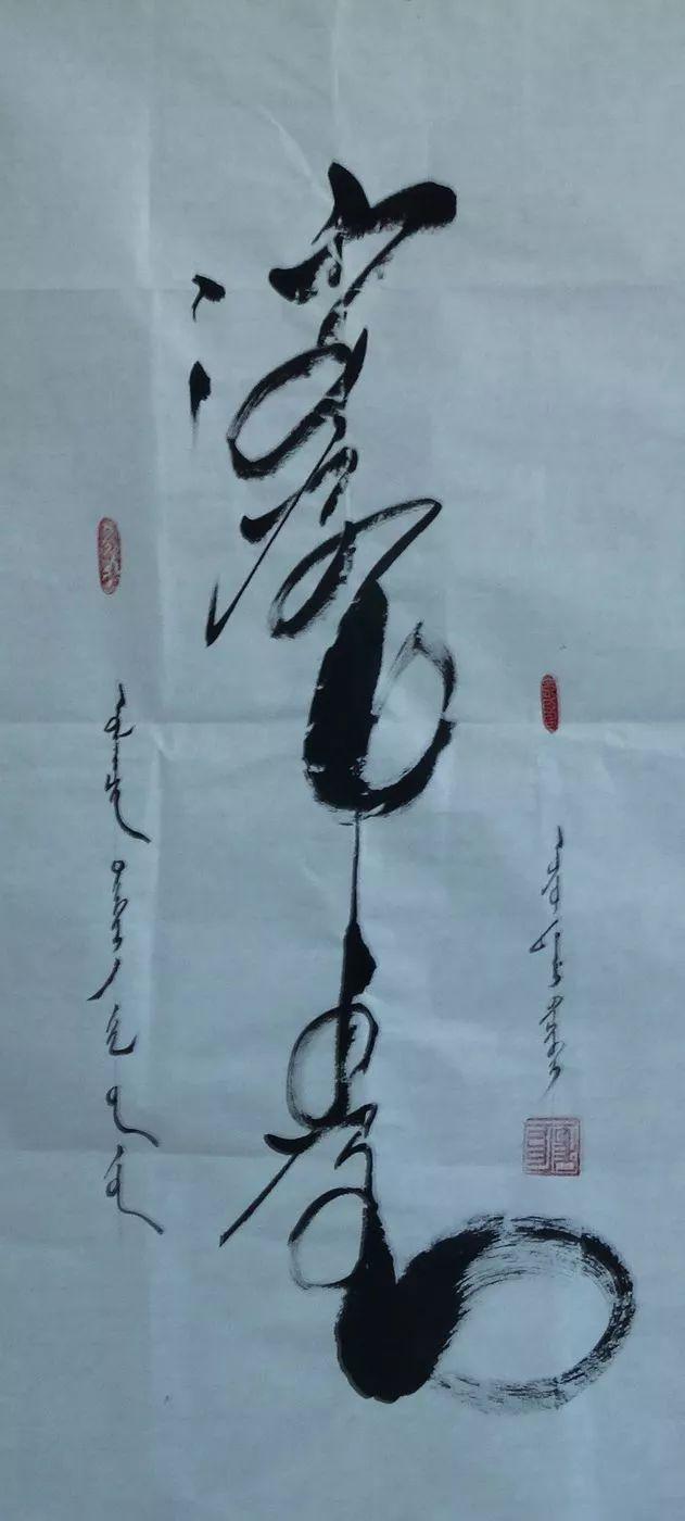【赏图】乌云达来的蒙古文书法欣赏 第35张